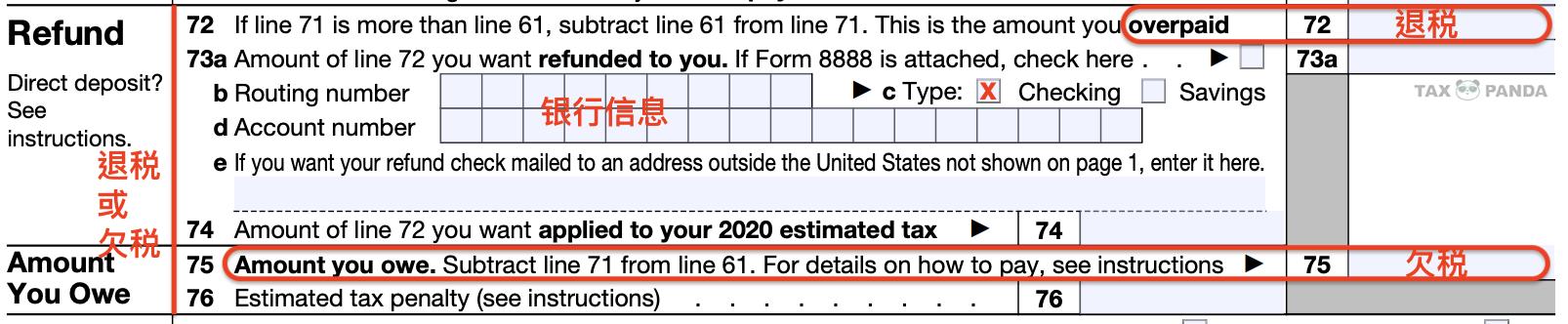 1040NR缴税或退税