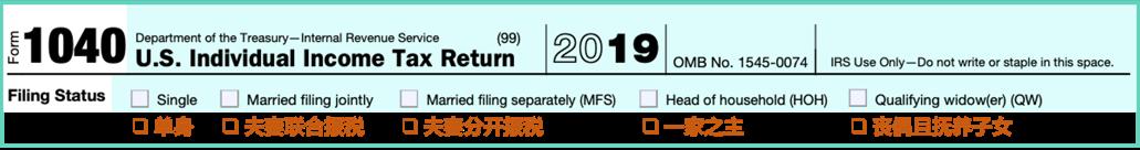 1040 边际税率