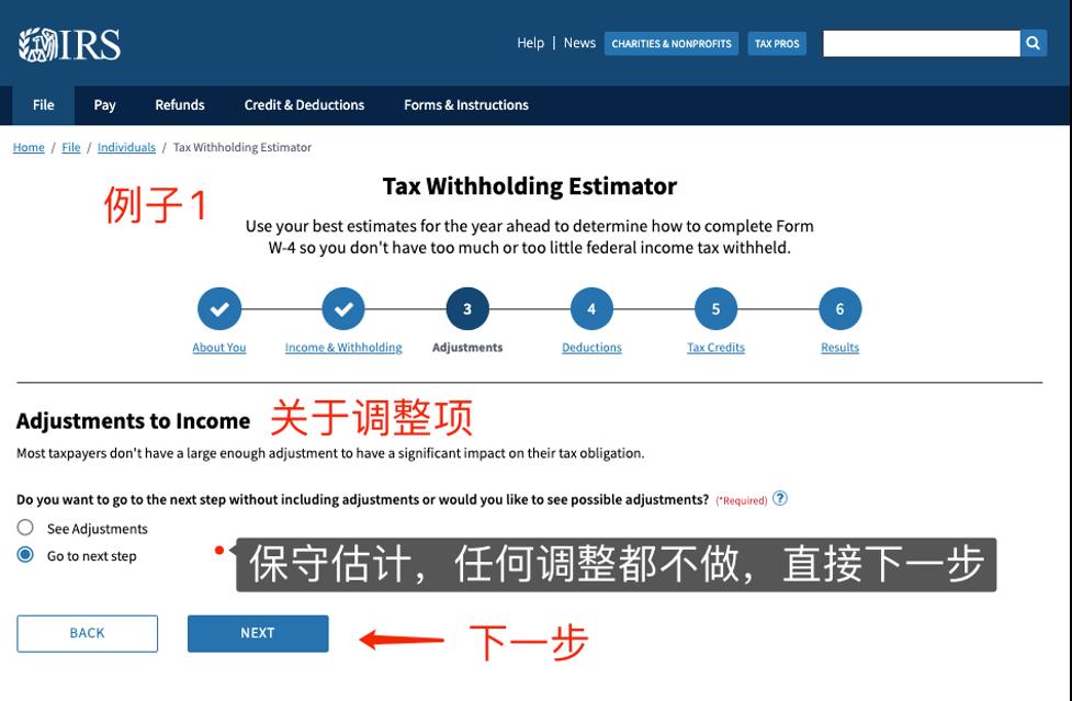 预扣税 例子